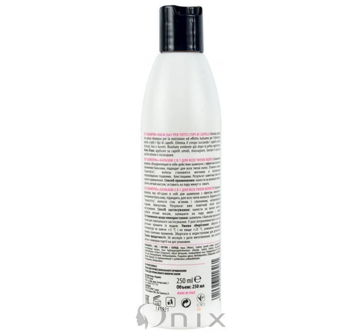 Шампунь и бальзам 2 в 1 для всех типов волос