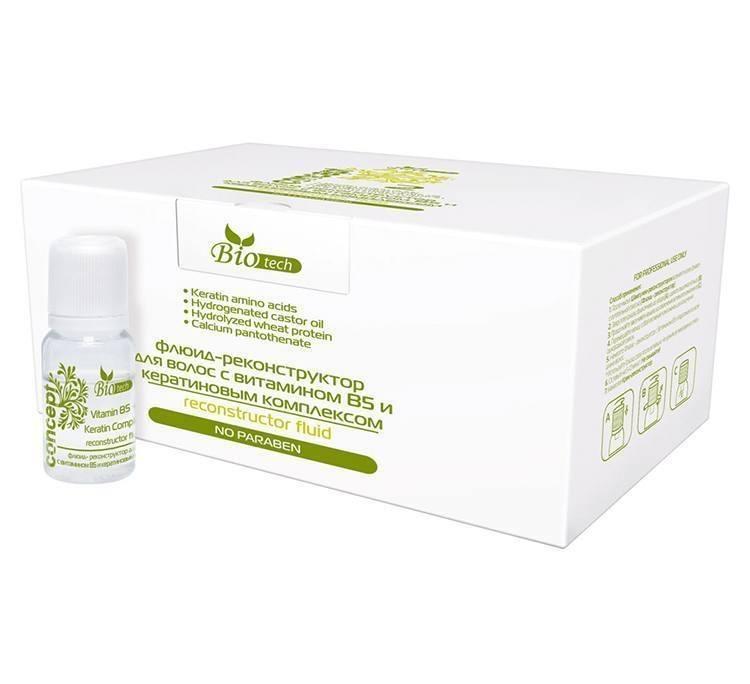 Флюид реконструктор для волос с витамином в5 и кератиновым комплексом