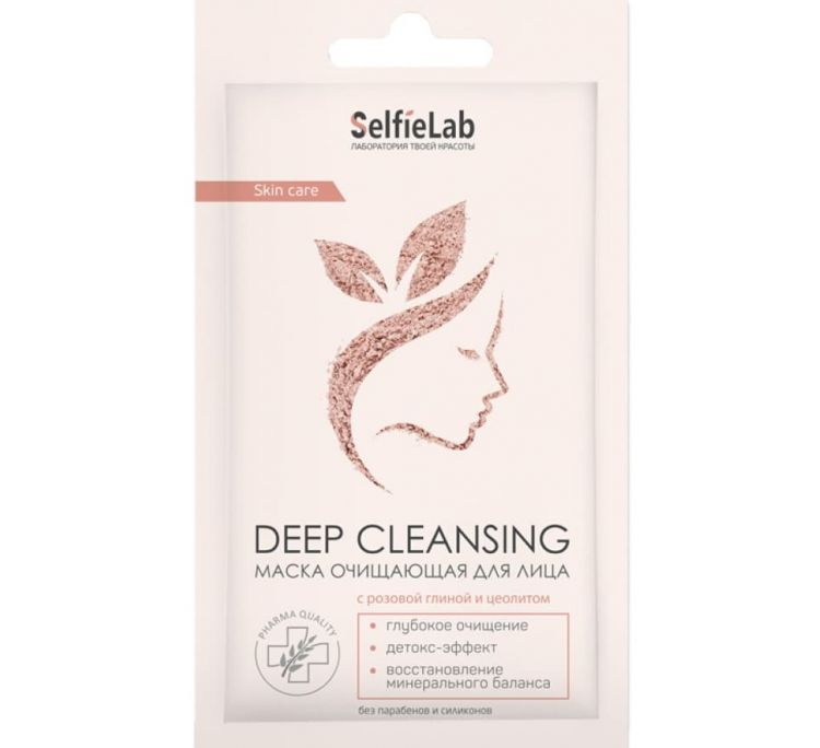 Маска очищающая для лица Deep Cleansing с розовой глиной