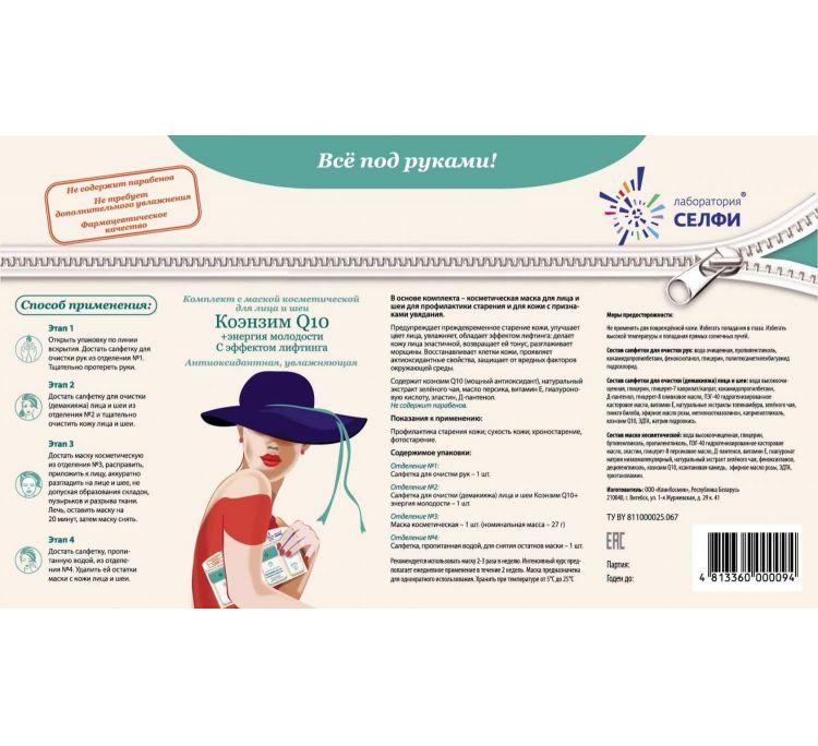 Комплект с маской косметической для лица и шеи «Коэнзим Q10+энергия молодости с эффектом лифтинга»