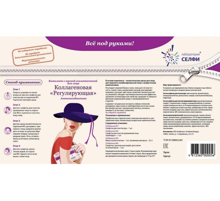Комплект с маской косметической для лица «Коллагеновая Регулирующая»