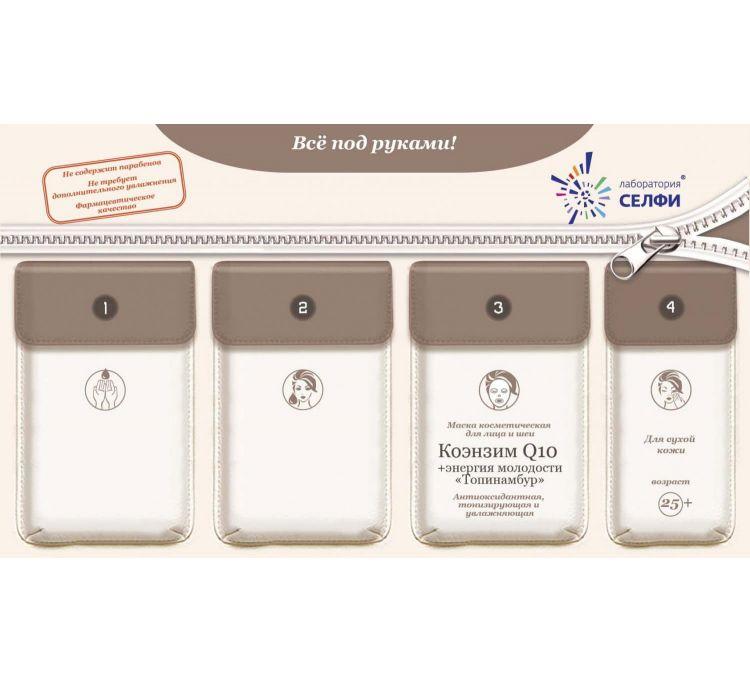 Комплект с маской косметической для лица и шеи «Коэнзим Q10+энергия молодости Топинамбур»