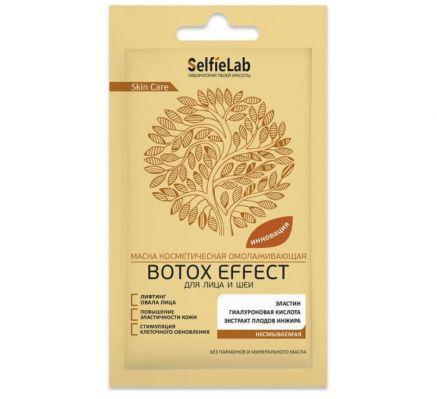 Маска омолаживающая «Botox effect» для лица и шеи, гелевая, несмываемая