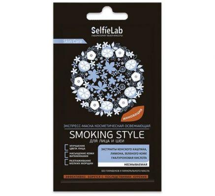 Экспресс-маска освежающая «Smoking style» для лица и шеи, гелевая, несмываемая