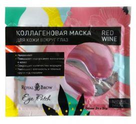 Коллагеновая маска для кожи вокруг глаз - С экстрактом красного вина