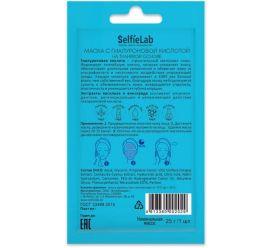 Маска для лица с гиалуроновой кислотой
