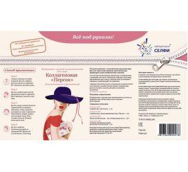 Комплект с маской косметической для лица «Коллагеновая Персик»